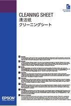 Image de Epson Cleaning sheet (C13S400045)
